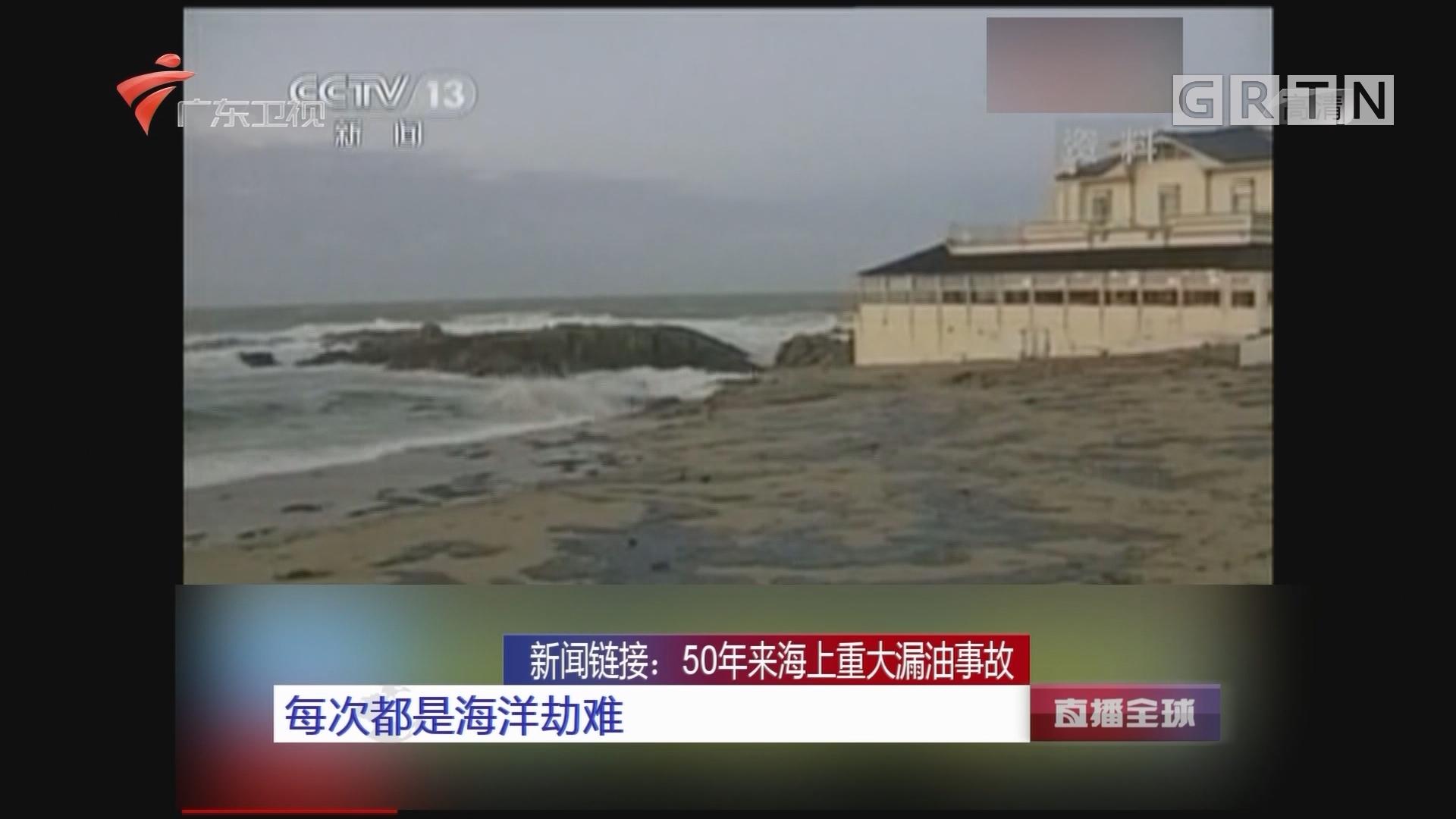 新闻链接:50年来海上重大漏油事故 每次都是海洋劫难