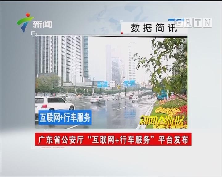 """广东省公安厅""""互联网+行车服务""""平台发布"""