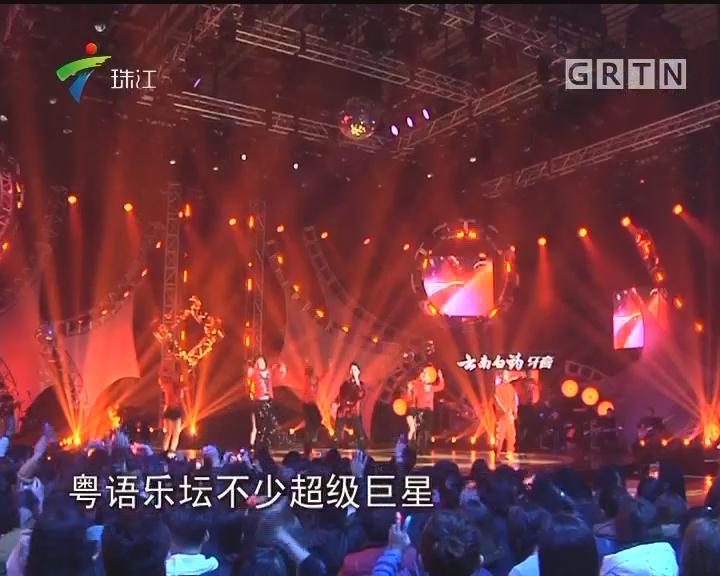 《粤语好声音》年度盛典 两代巨星同台飙歌