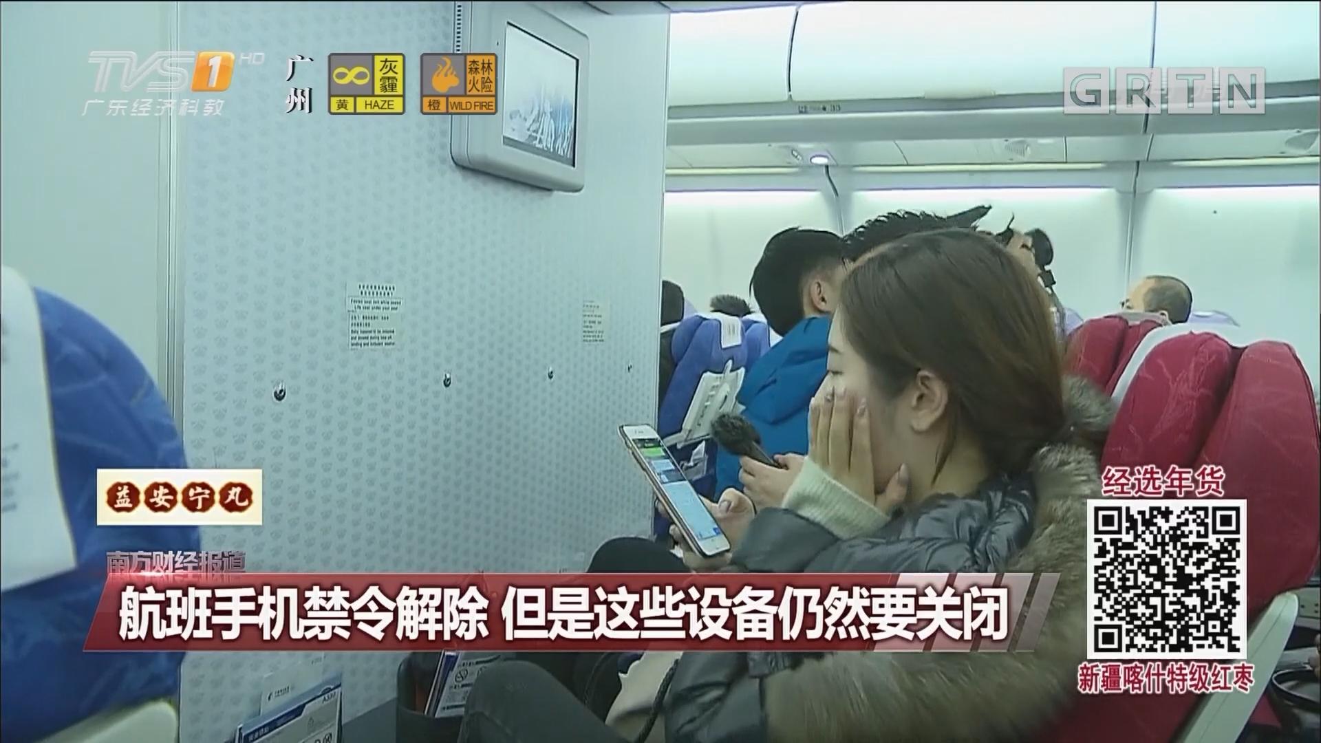 航班手机禁令解除 但是这些设备仍然要关闭