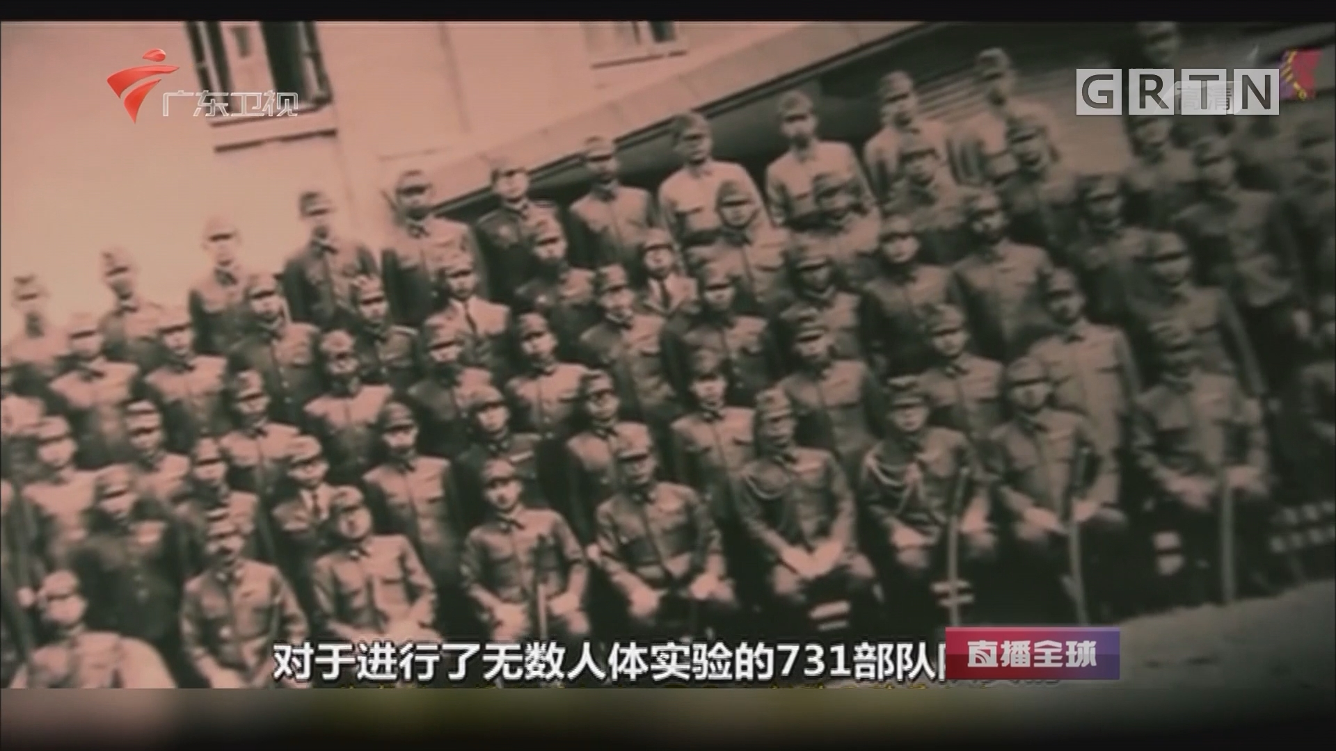 """日本NHK再播""""731""""纪录片揭日军罪行:""""731部队""""战犯子女首次听到父亲承认罪行"""