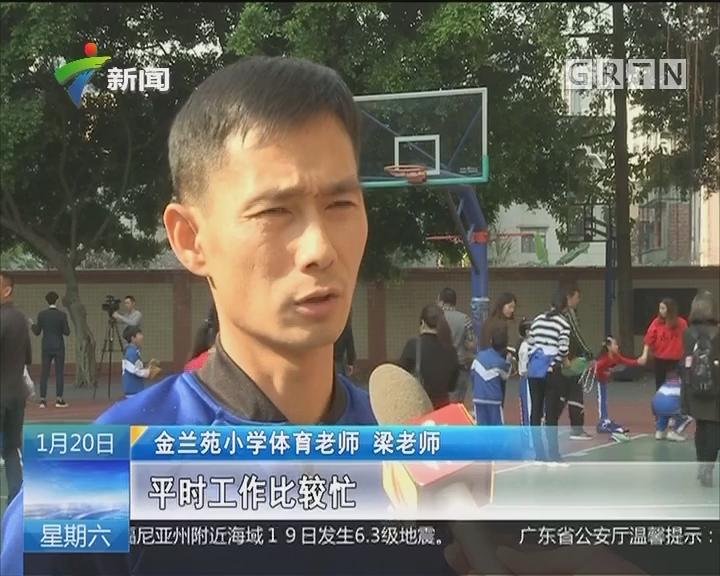 """广州:中小学生迎来""""最长寒假"""" 小学生:作业不多 但耗时长"""
