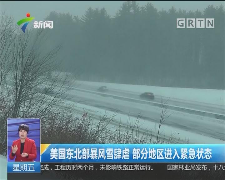 美国东北部暴风雪肆虐 部分地区进入紧急状态