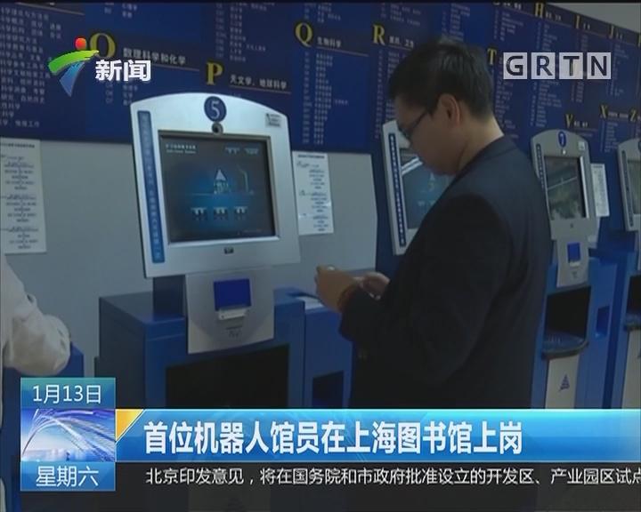 首位机器人馆员在上海图书馆上岗