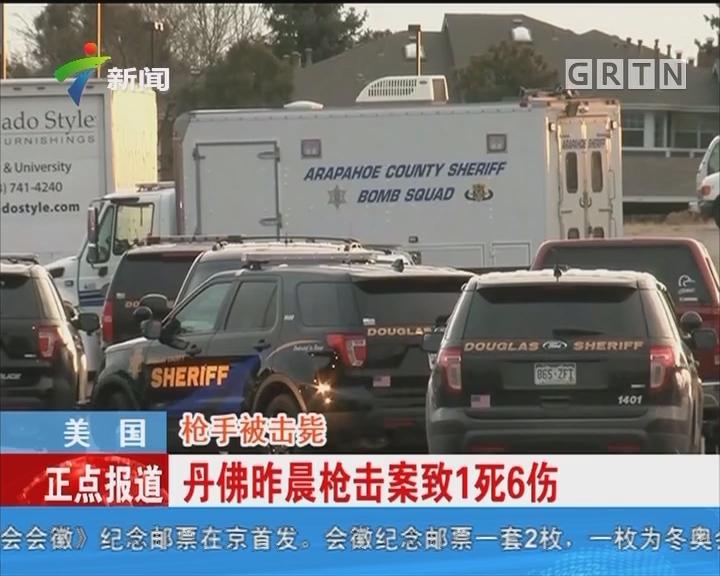 美国:枪手被击毙 丹佛昨晨枪击案致1死6伤