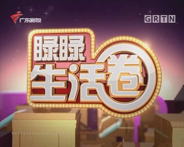 """[2018-01-01]睩睩生活圈:大米选购""""米""""大意"""