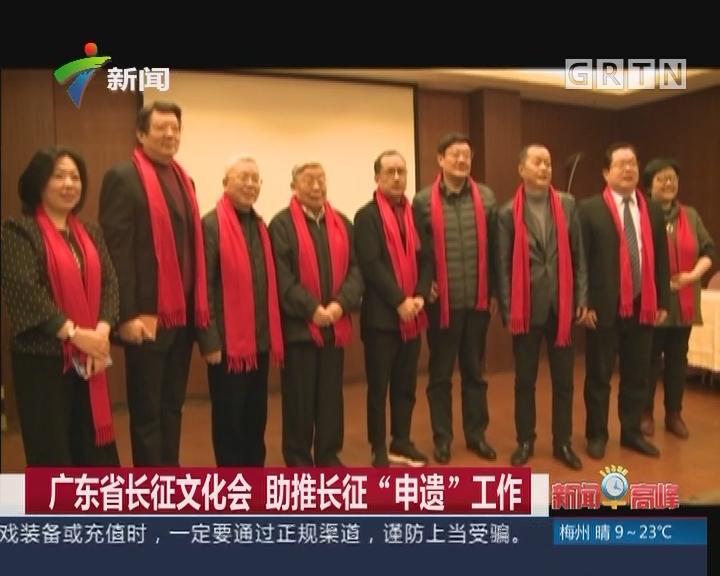 """广东省长征文化会 助推长征""""申遗""""工作"""