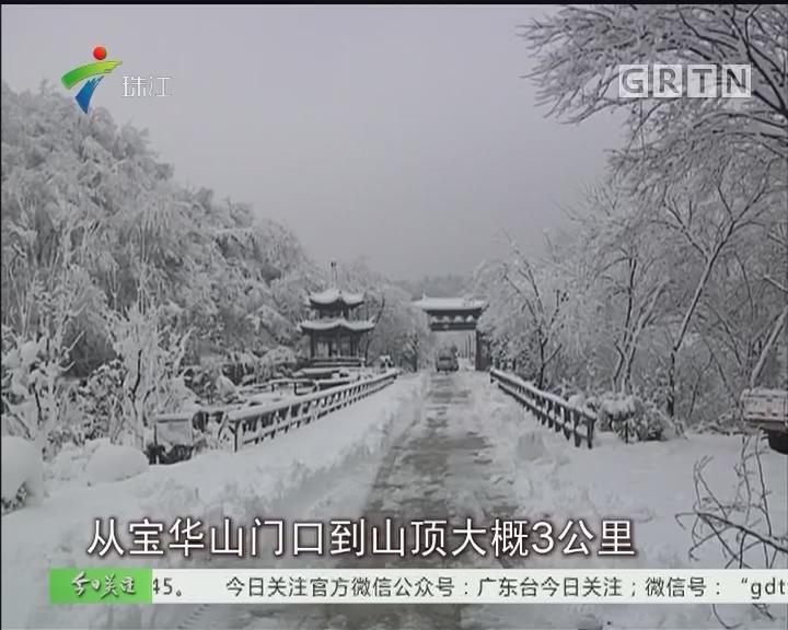大雪封山 广州一旅行团18人被困句容宝华山