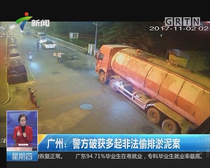 广州:警方破获多起非法偷排淤泥案