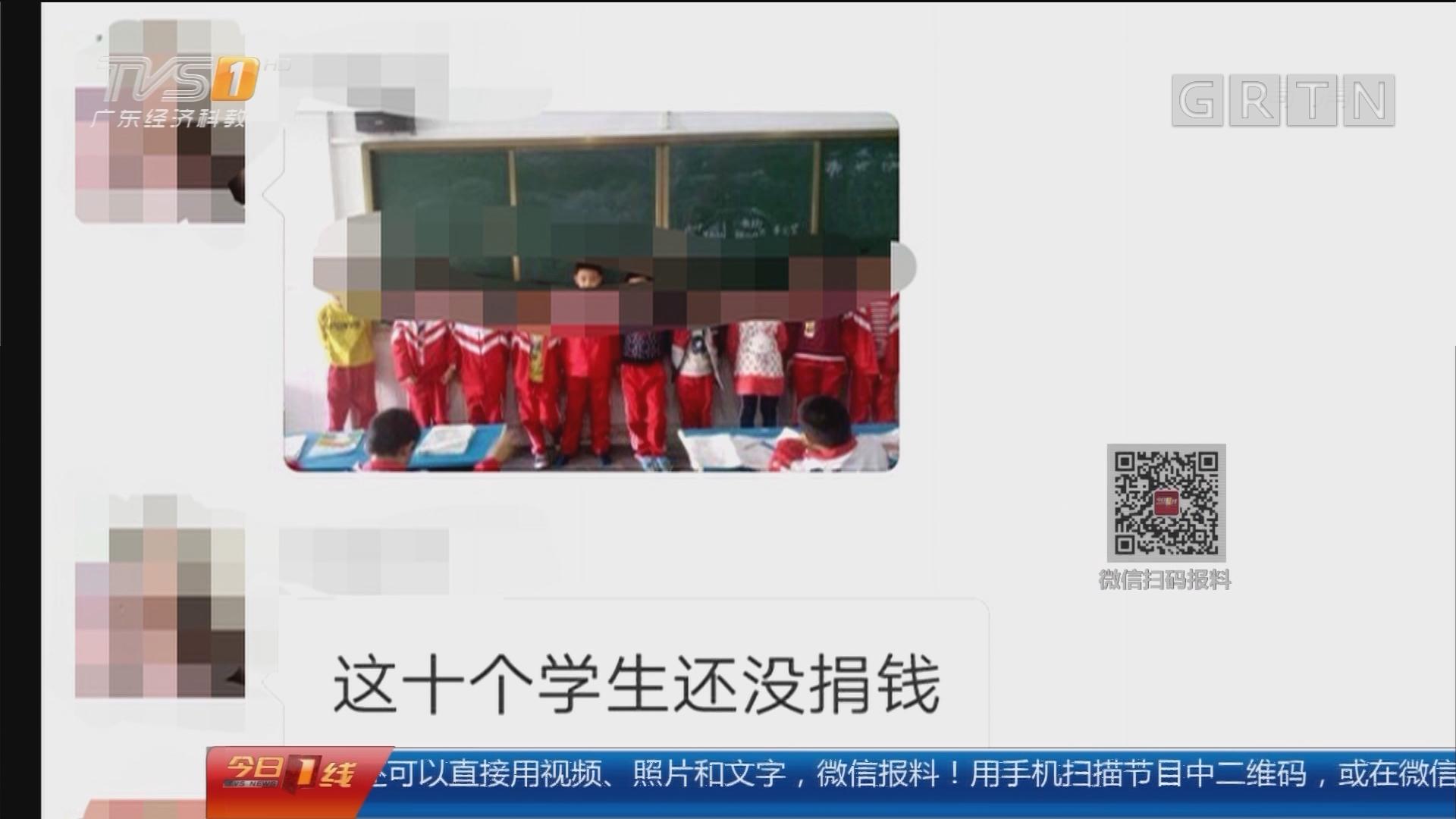 一线独家调查:如此捐款? 学生没捐款 被老师拉上讲台拍照?