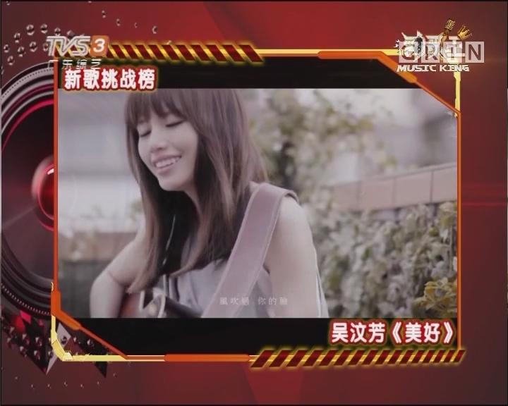 [2018-01-20]劲歌王