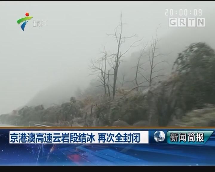 京港澳高速云岩段结冰 再次全封闭