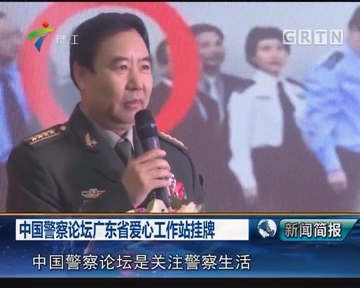 中国警察论坛广东省爱心工作站挂牌