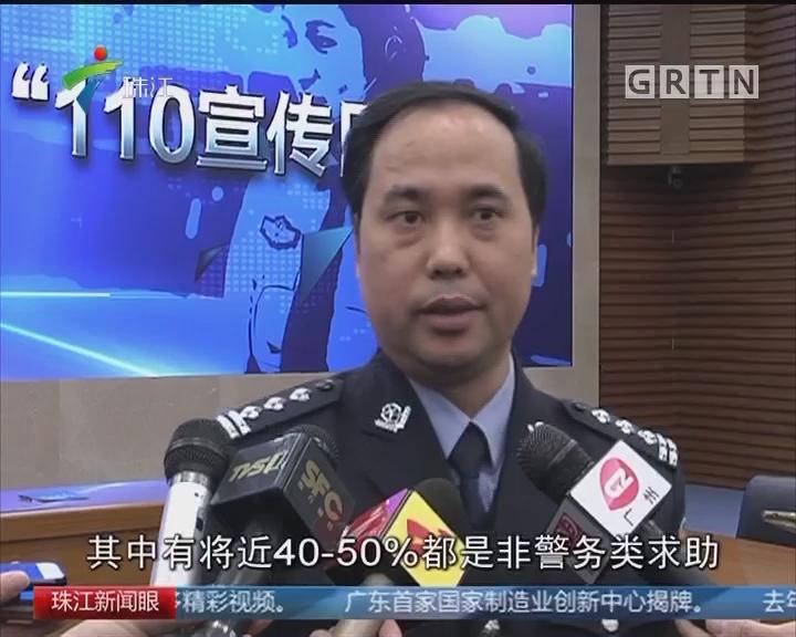 广东:110创新社会联动