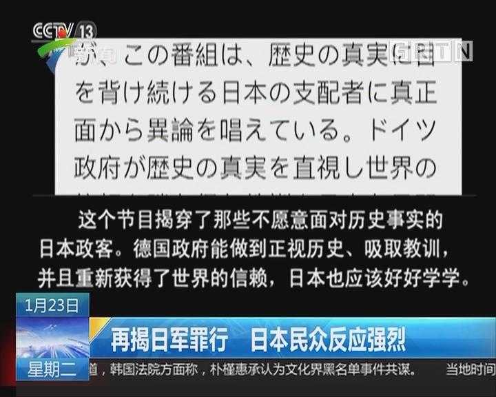 """日本:NHK再播""""731""""纪录片 揭日军罪行"""