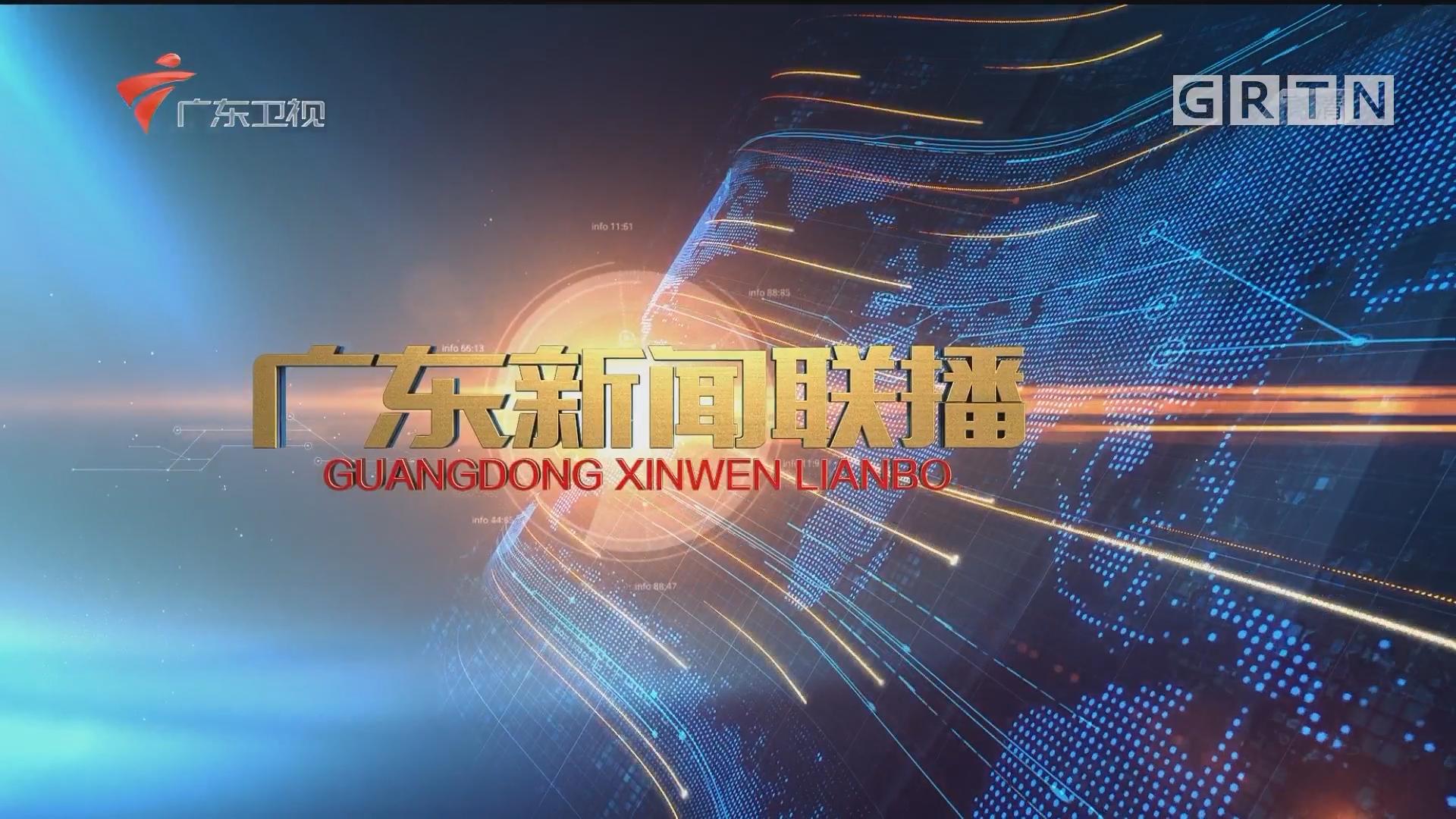 [HD][2018-01-19]广东新闻联播:深圳:提升原始创新能力 补齐创新短板