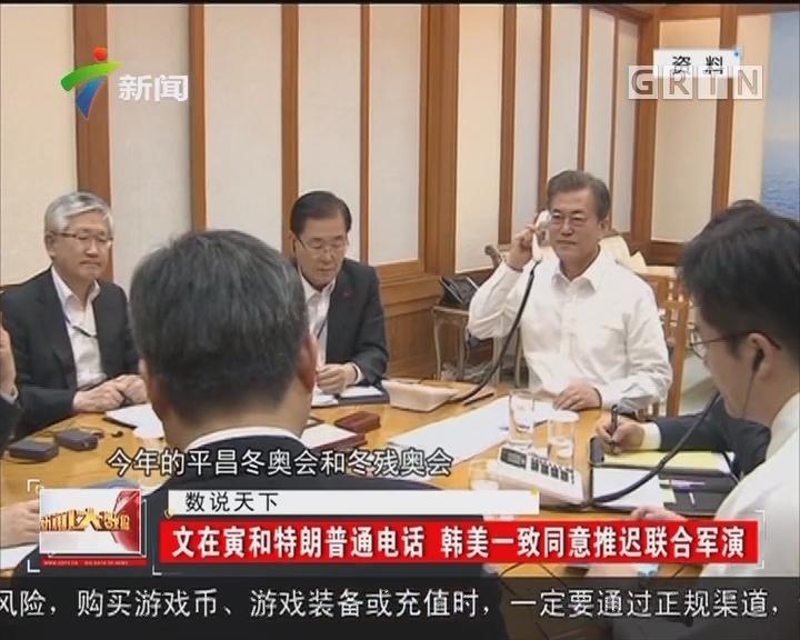 文再寅和特朗普通电话 韩美一致同意推迟联合军演