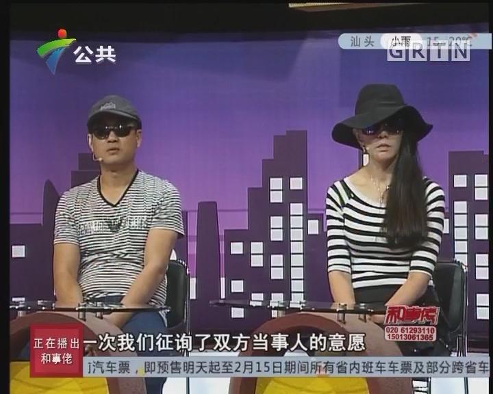 [2018-01-17]和事佬:无法忍受老公与女同学私生子