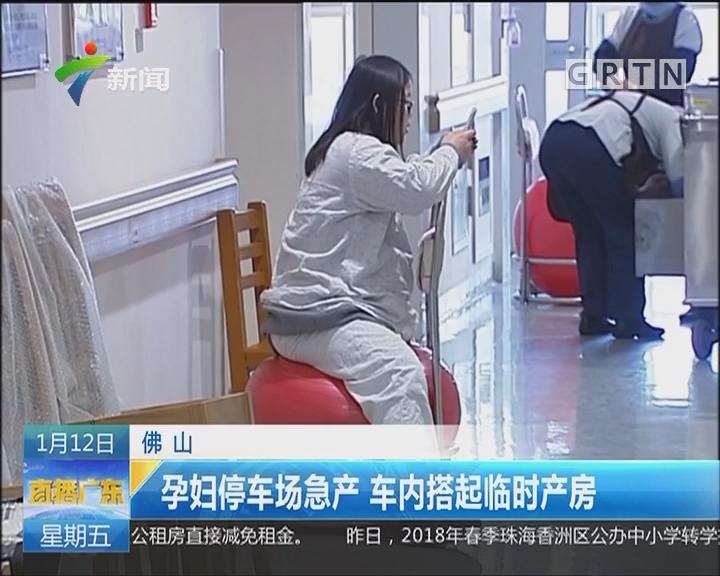 佛山:孕妇停车场急产 车内搭起临时产房