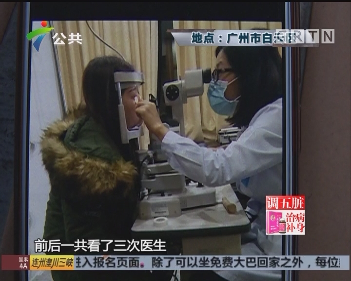 广州:女子双眼纹美瞳线 过后角膜上皮脱落