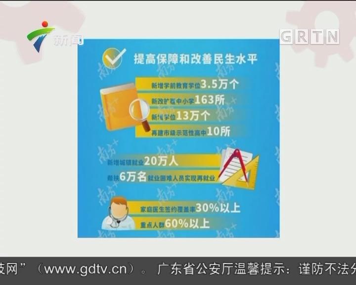 2017年广州夯实国家中心城市地位