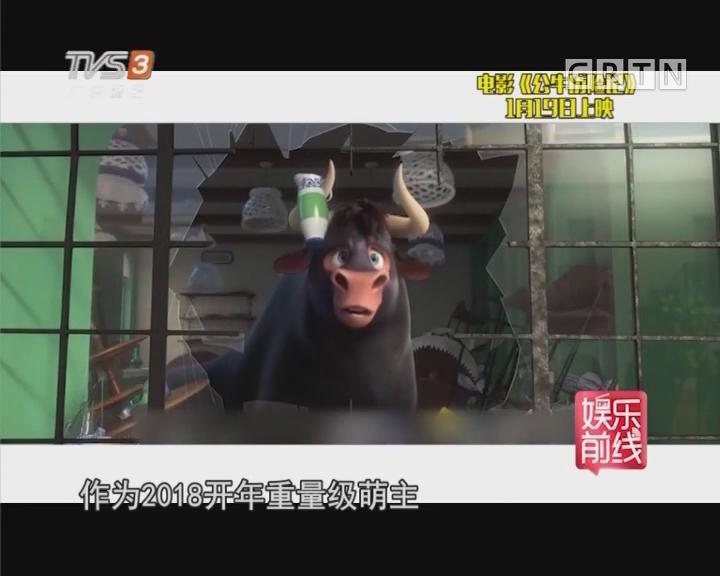 《公牛历险记》曝原片片段 动物界戏精斗舞嗨翻全场