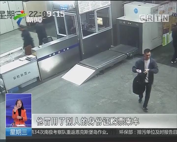 惠州:小偷想发春运财 来回作案终被抓