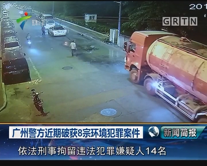 广州警方近期破获8宗环境犯罪案件