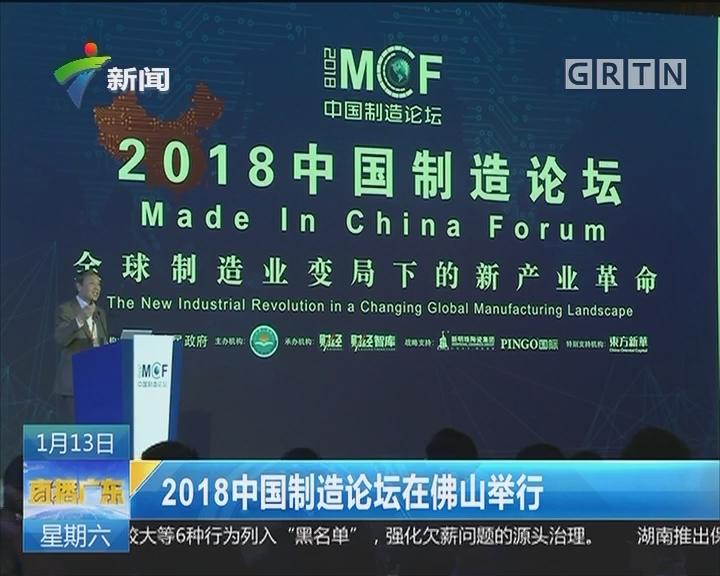 2018中国制造论坛在佛山举行