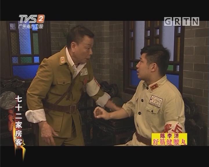 [2018-01-17]七十二家房客:国军(三)