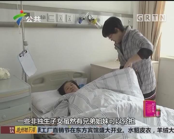 年满60周岁父母住院 独生子女可享护理假