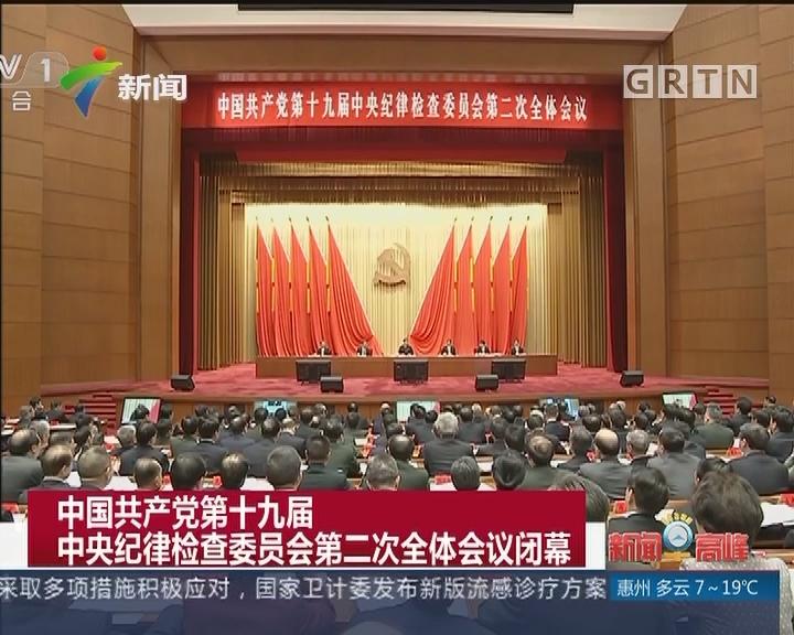 中国共产党第十九届中央纪律检查委员会第二次全体会议闭幕