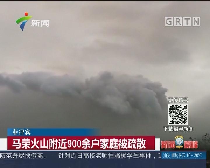 菲律宾:马荣火山附近900余户家庭被疏散