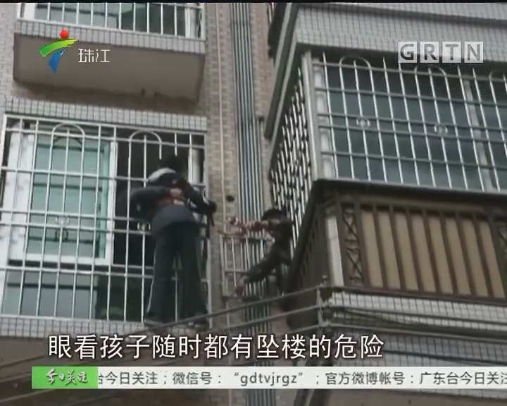 """韶关:""""熊孩子""""被困阳台 消防员破门营救"""