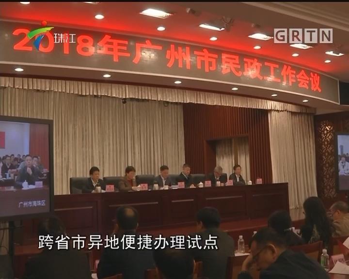 广州民政工作会议:推进医养结合