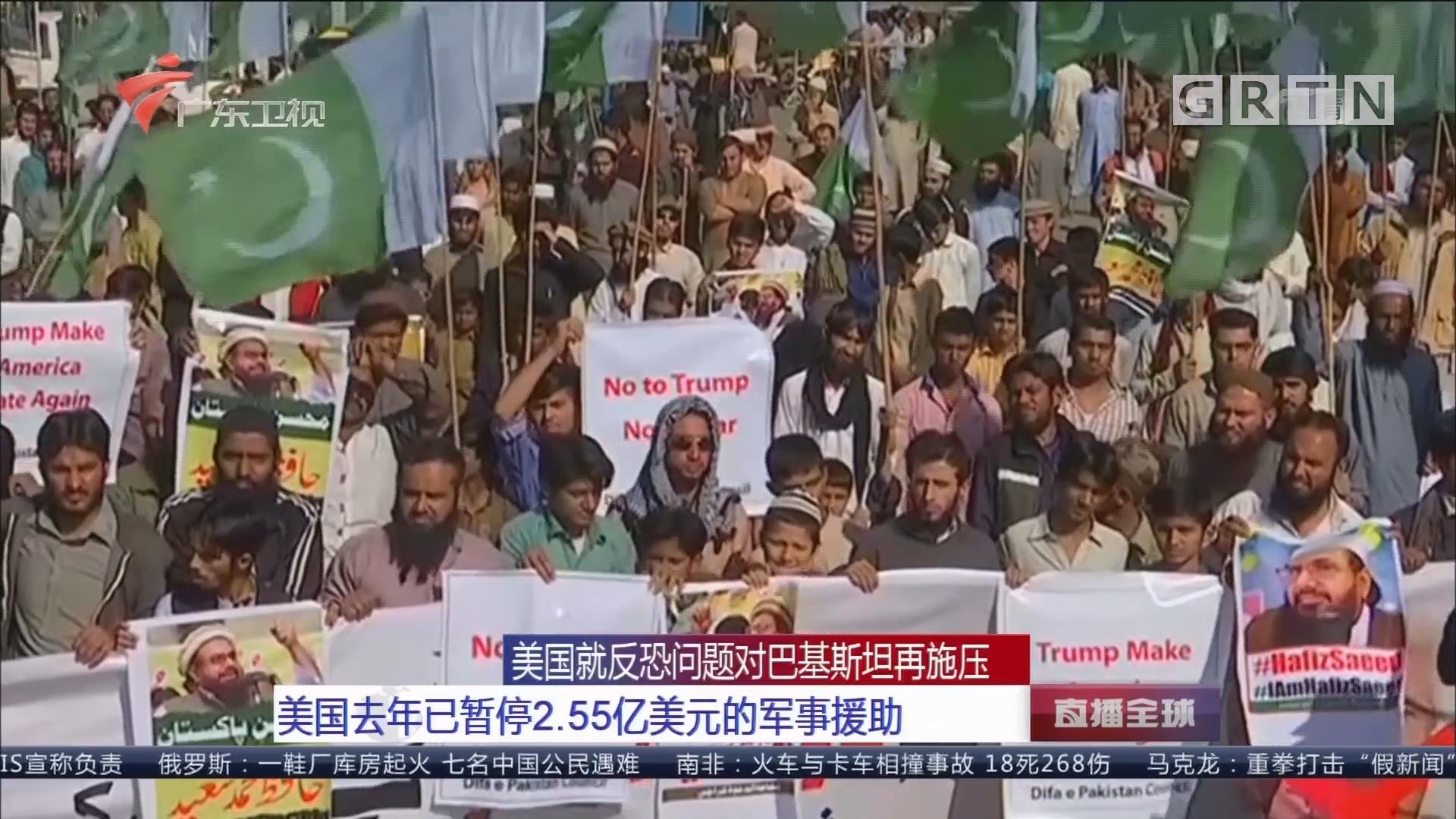 美国就反恐问题对巴基斯坦再施压:美国去年已暂停2.55亿美元的军事援助
