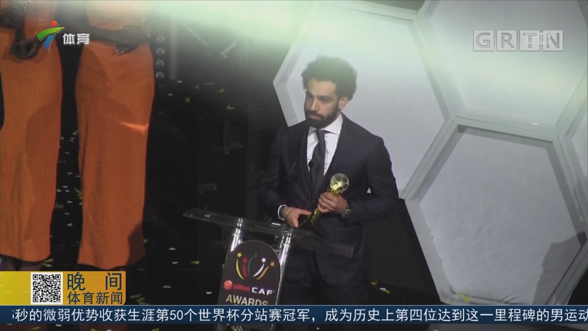 萨拉赫力压马内、奥巴梅杨当选非洲足球先生