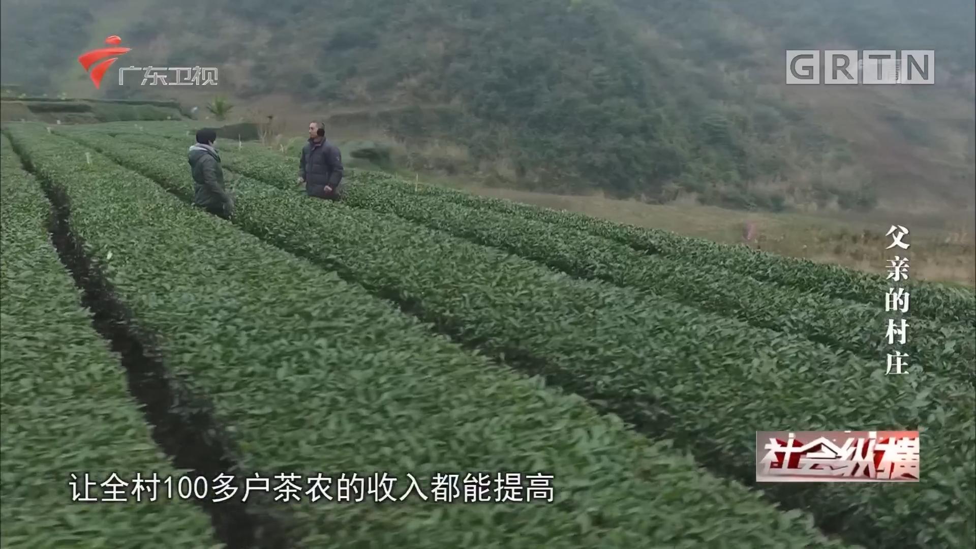 [HD][2018-01-03]社会纵横:父亲的村庄