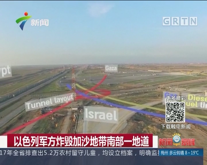 以色列军方炸毁加沙地带南部一地道