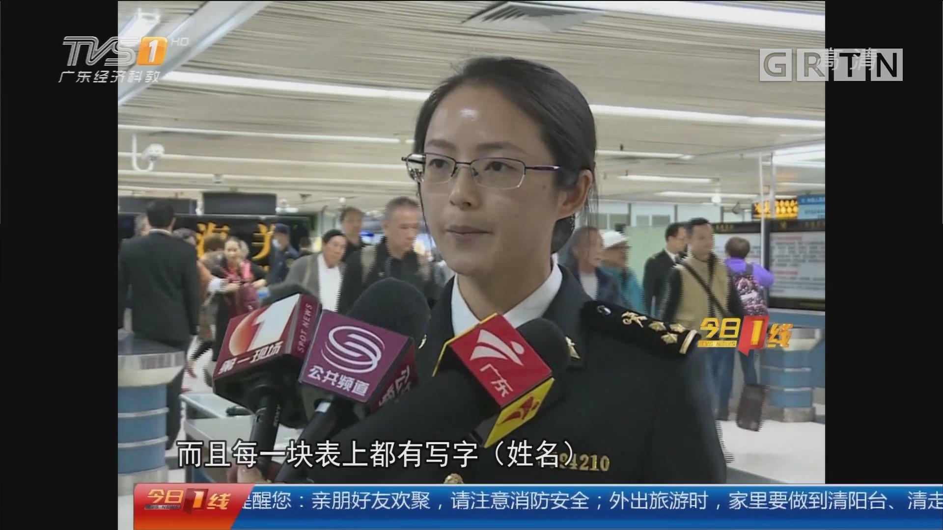 深圳:父母竟利用孩子 用书包走私名表燕窝!