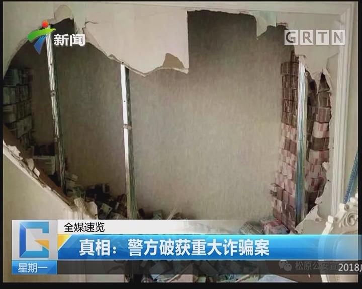辽宁:二手房墙内凿出1.4亿现金?