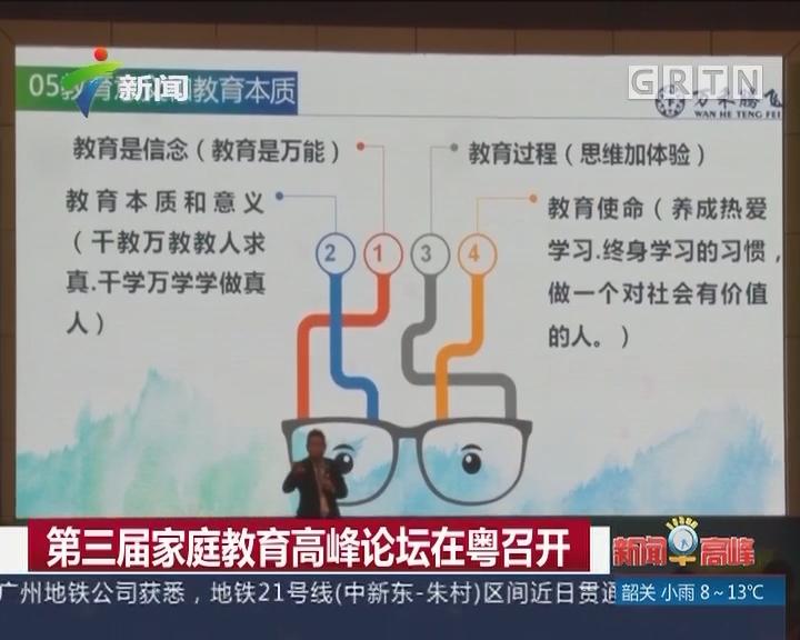 第三届家庭教育高峰论坛在粤召开