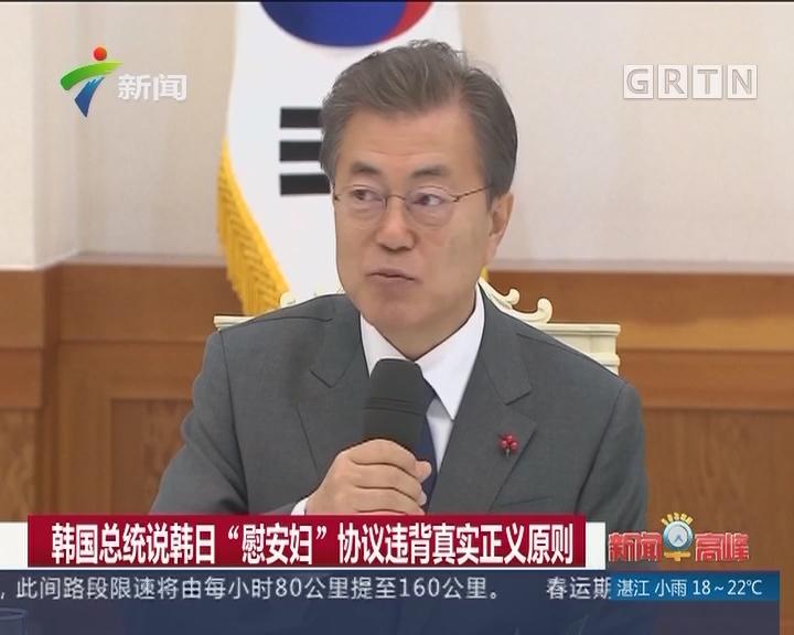 """韩国总统说韩日""""慰安妇""""协议违背真实正义原则"""