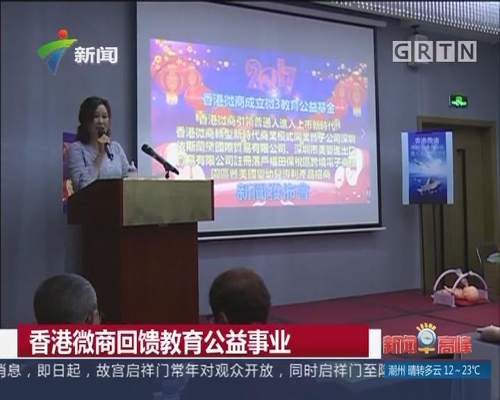 香港微商回馈教育公益事业