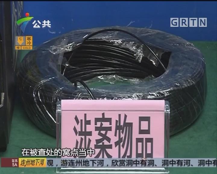 """广州:打击猖獗""""黑宽带""""一条网线分销20户"""