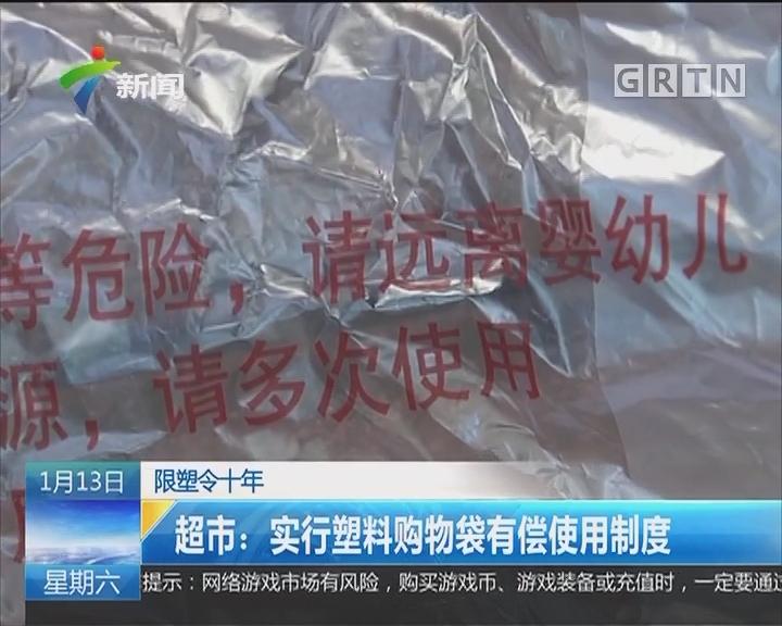 限塑令十年 农贸市场:被禁超薄塑料袋免费流通
