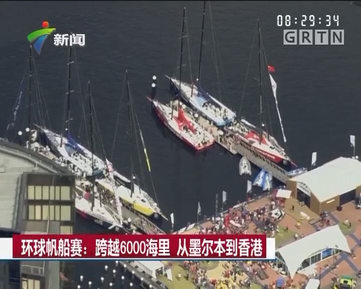 环球帆船赛:跨越6000海里 从墨尔本到香港