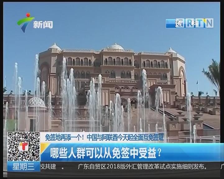 免签地再添一个! 中国与阿联酋今天起全面互免签证:哪些人群可以从免签中受益?