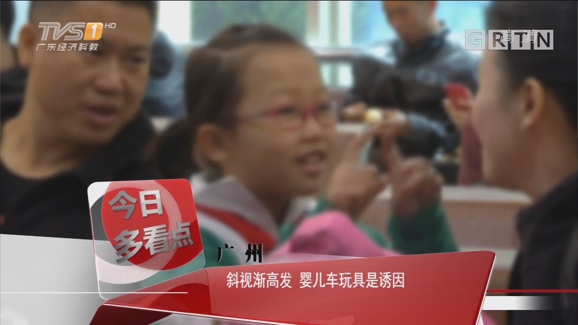 广州:斜视渐高发 婴儿车玩具是诱因