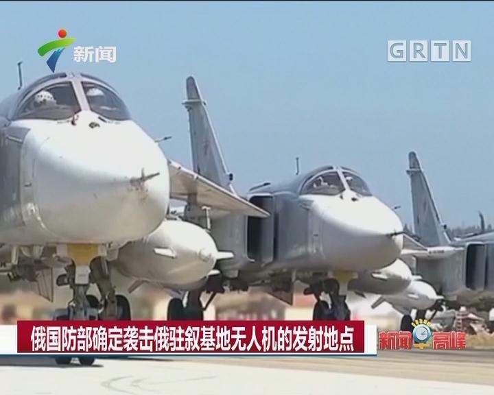 俄国防部确定袭击俄驻叙基地无人机的发射地点